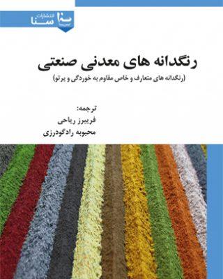 رنگدانه های معدنی صنعتی
