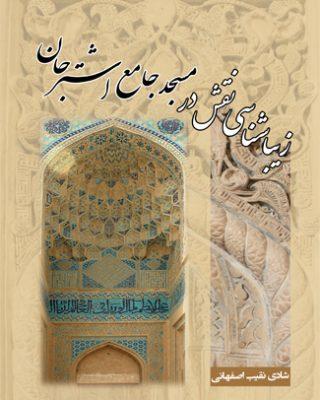 زيبايي شناسي نقش در مسجد جامع اشترجان