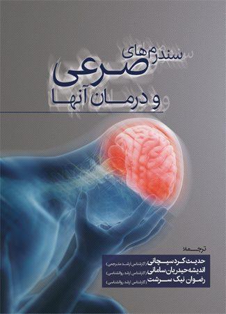 سندرم های صرعی و درمان آنها