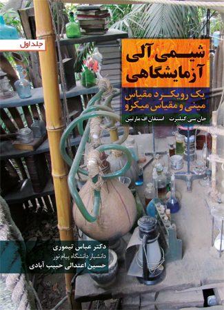 شيمي آلي آزمايشگاهي (جلد اول