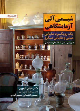 شيمي آلي آزمايشگاهي (جلد دوم