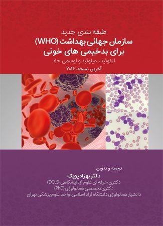 طبقه بندی جدید سازمان جهانی بهداشت