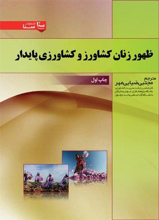 ظهور زنان كشاورز و كشاورزي پايدار