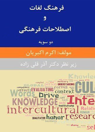 فرهنگ لغات