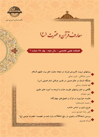 فصلنامه تخصصی قرآن و عترت