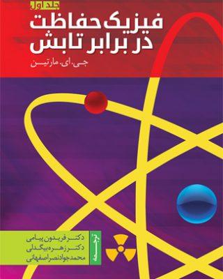 فیزیک حفاظت در برابر (تابش (جلد اول