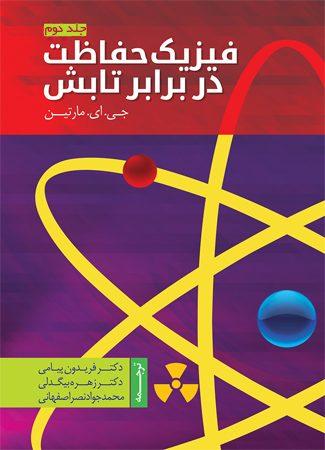 فیزیک حفاظت در برابر (تابش (جلد دوم