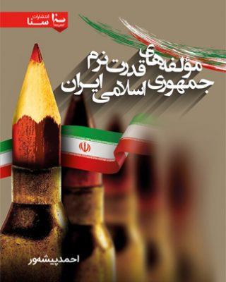 مؤلفه هاي قدرت نرم جمهوري اسلامي ايران