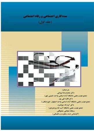 مدد کاری اجتماعی و رفاه اجتماعی (جلد اول