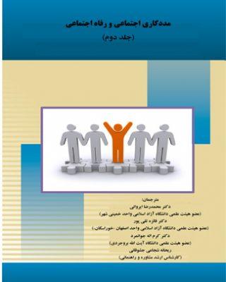 مدد کاری اجتماعی و رفاه اجتماعی (جلد دوم
