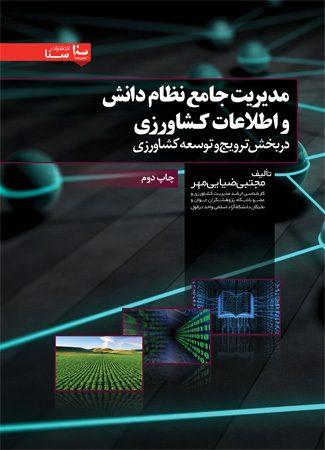 مديريت جامع نظام دانش اطلاعات كشاورزي در بخش ترويج و.
