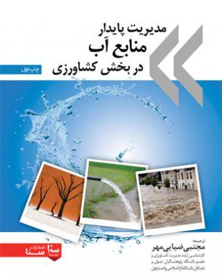 مديريت پايدار منابع آب در بخش كشاورزي