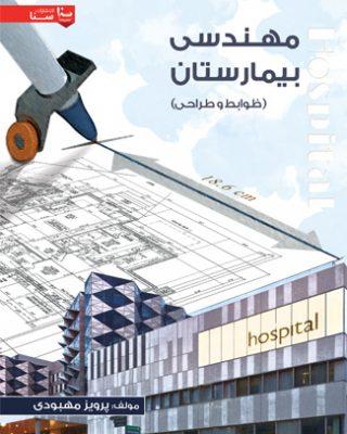 مهندسی بیمارستان
