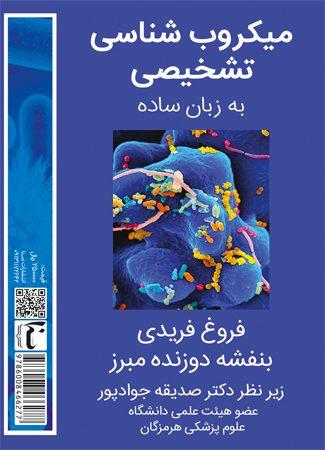 میکروب شناسی تشخیصی به زبان ساده