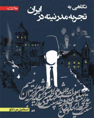 نگاهی به تجربه مدرنیته در ایران