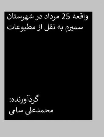 واقعه 25 مرداد در شهرستان سمیرم به نقل از مطبوعات