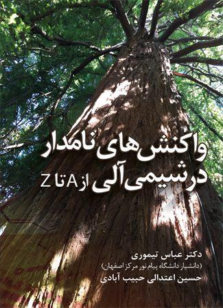 واكنش هاي نامدار در شيمي آلي