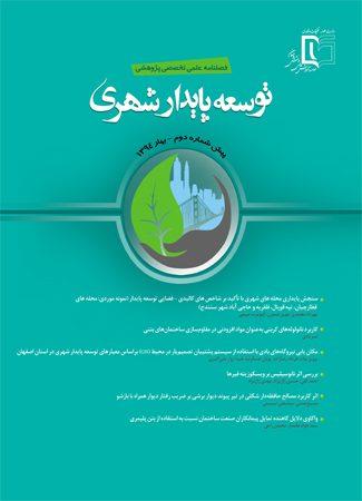 پیش شماره دوم فصلنامه توسعه پایدار شهری