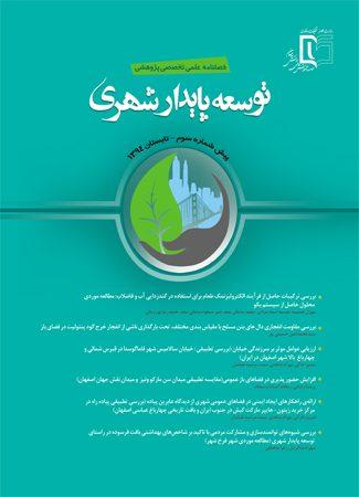 پیش شماره سوم فصلنامه توسعه پایدار شهری