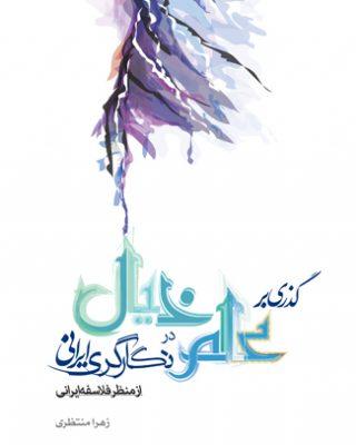 گذري بر عالم خيال در نگارگري ايراني