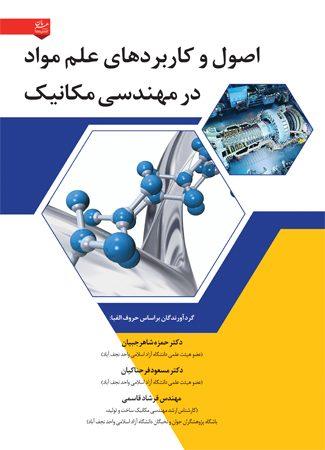 اصول و کاربردهای علم مواد در مهندسی مکانیک