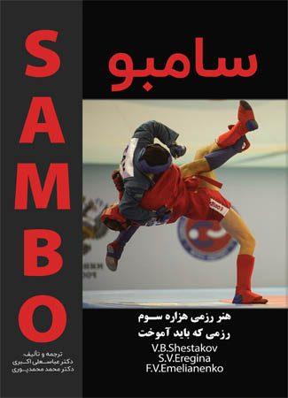 سامبو