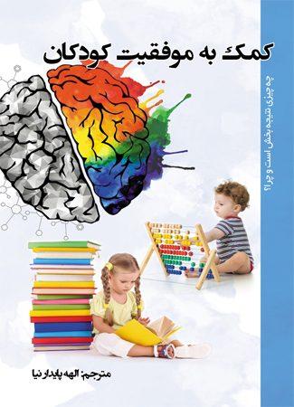 کمک به موفقیت کودکان