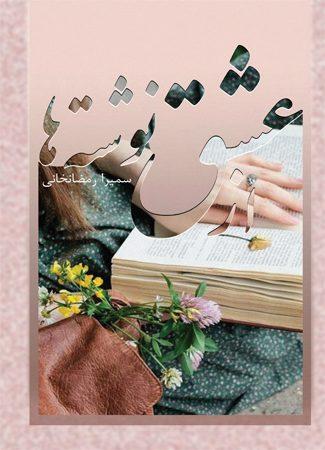 از عشق نوشته