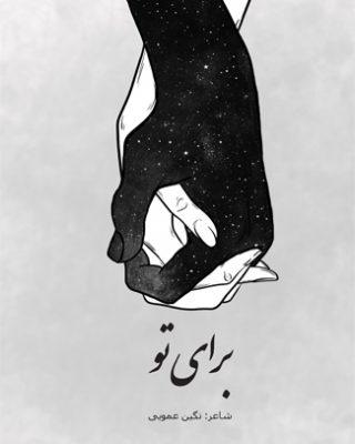 برای تو