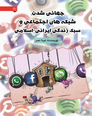 جهانی شدن شبکه های اجتماعی