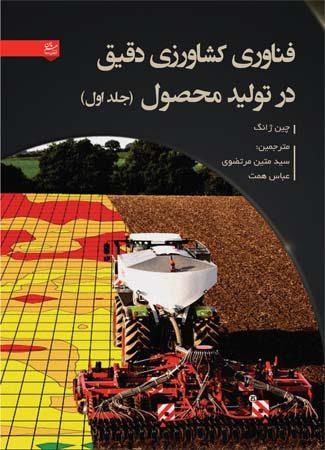 فناوری کشاورزی دقیق