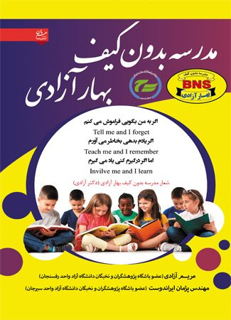مدرسه بدون کیف بهار آزادی