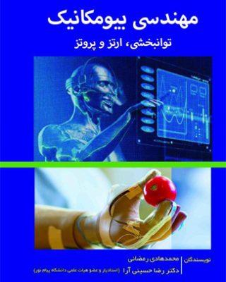 مهندسی بیومکانیک