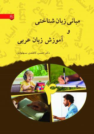 مبانی اموزش زبان شناختی واموزش زبان عربی