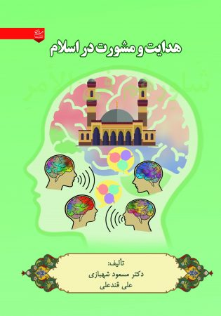 هدایت ومشورت در اسلام