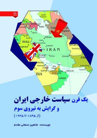 یک قرن سیاست خارجی ایران