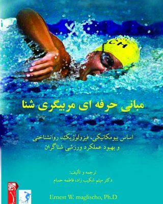 مبانی حرفه ای مربیگری شنا