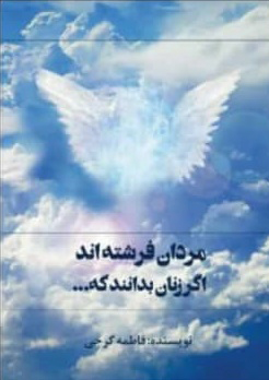 مردها فرشته اند اگر زنان بدانند