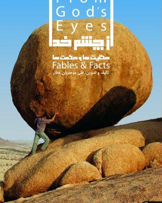 کتاب از چشم خدا