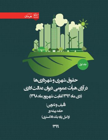 حقوق شهری و شهرداری ها در آرای هیات عمومی دیوان عدالت اداری ( جلد 1 )