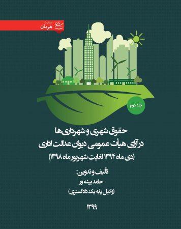 حقوق شهری و شهرداری ها در آرای هیات عمومی دیوان عدالت اداری ( جلد 2 )